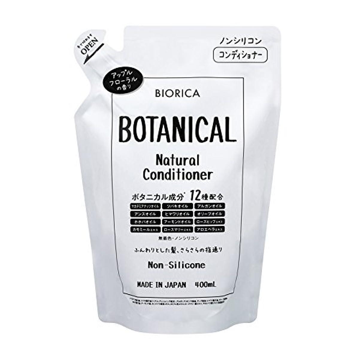 開いた因子明快BIORICA ビオリカ ボタニカル ノンシリコン コンディショナー 詰め替え アップルフローラルの香り 400ml 日本製