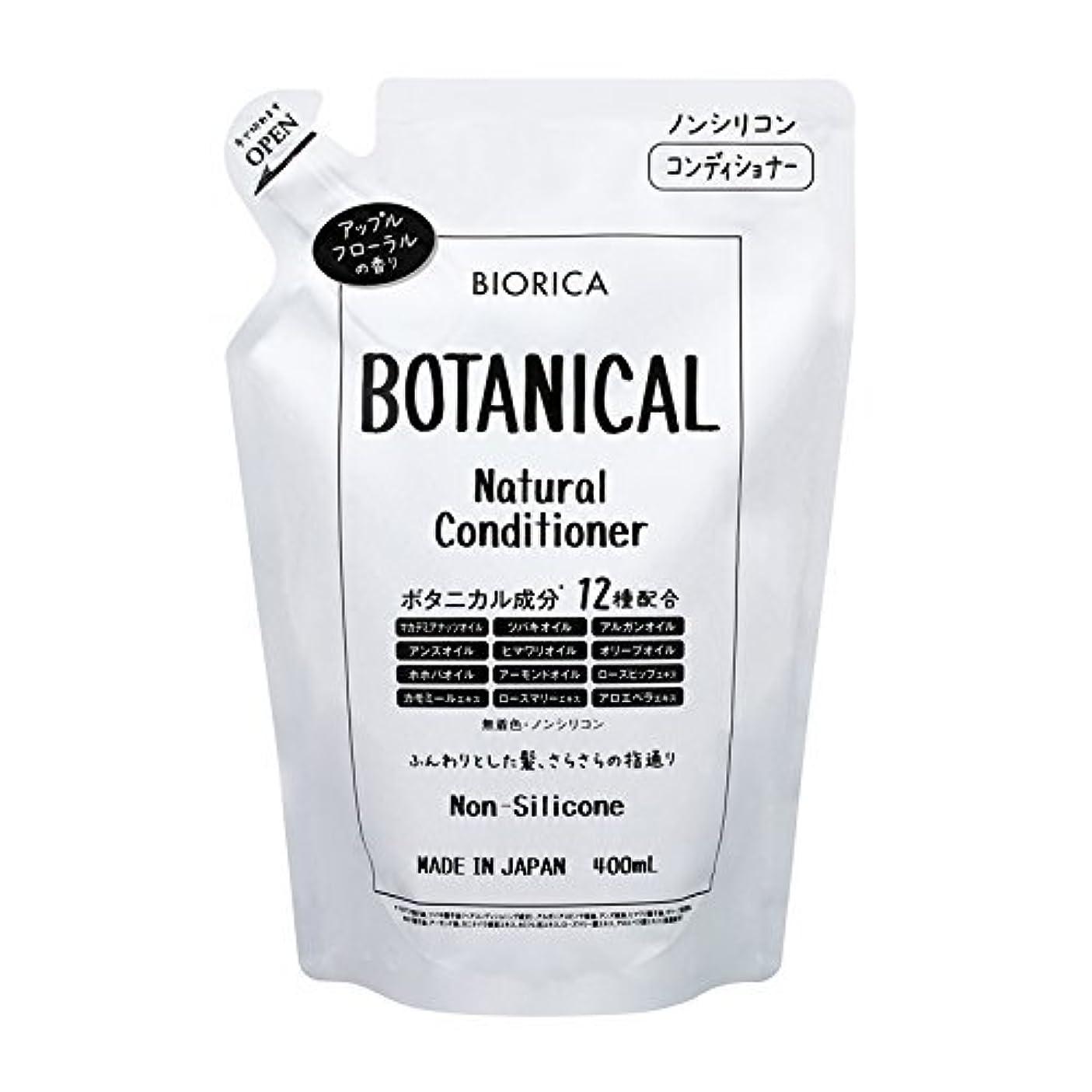 リー大混乱敏感なBIORICA ビオリカ ボタニカル ノンシリコン コンディショナー 詰め替え アップルフローラルの香り 400ml 日本製