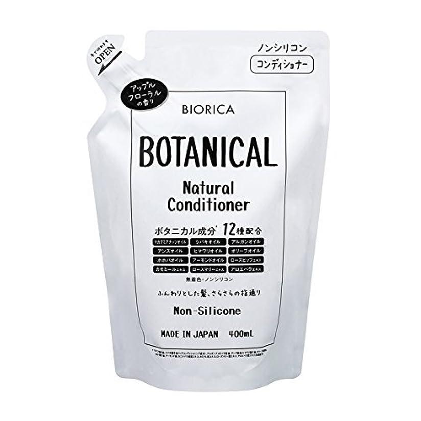 理想的種類大西洋BIORICA ビオリカ ボタニカル ノンシリコン コンディショナー 詰め替え アップルフローラルの香り 400ml 日本製