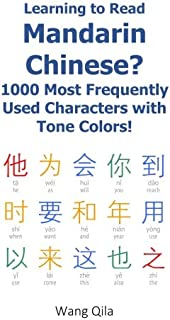 Learning to Read Mandarin Chinese? 1000 Most Frequently Used Characters with Tone Colors!