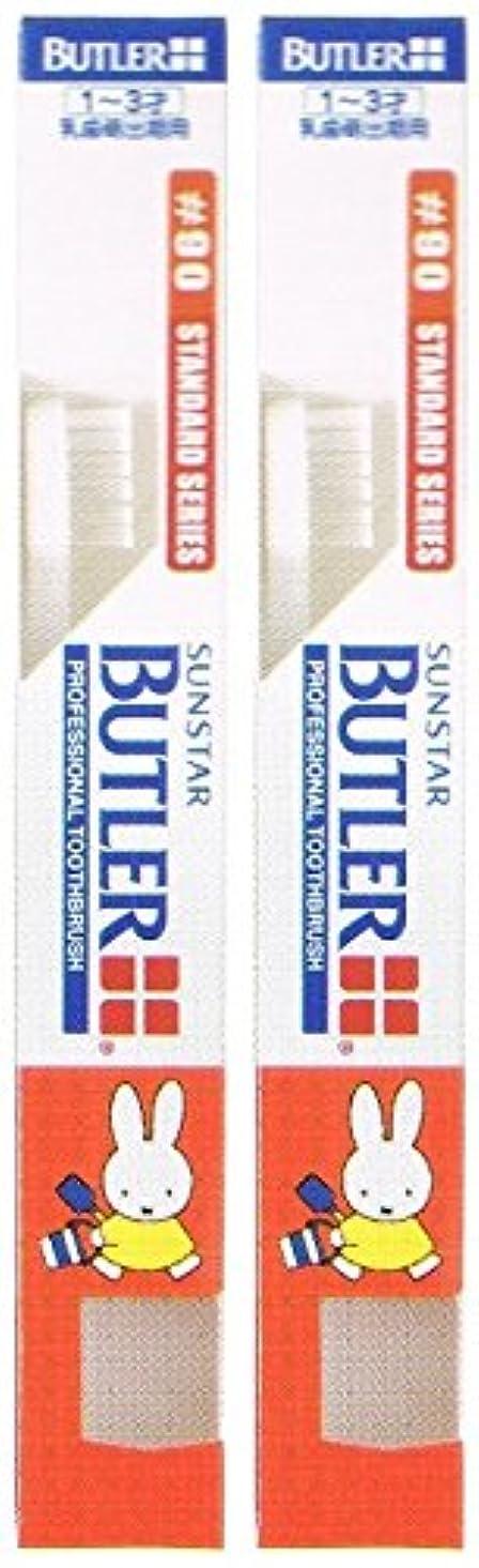 スタック傾向納屋サンスター バトラー コドモ歯ブラシ #90【2本セット】
