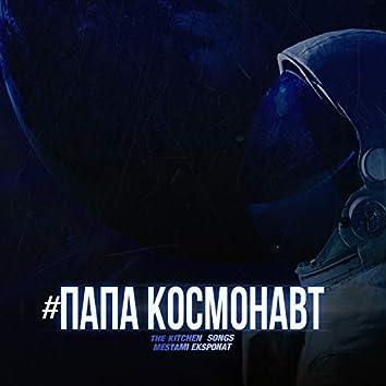 #папакосмонавт