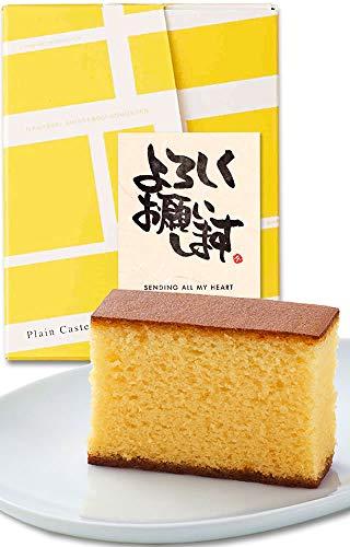 長崎心泉堂 プチギフト 幸せの黄色いカステラ 個包装1個入り(38g) 〔「よろしくお願いします」メッセージシール付き/退職や転勤の挨拶に〕