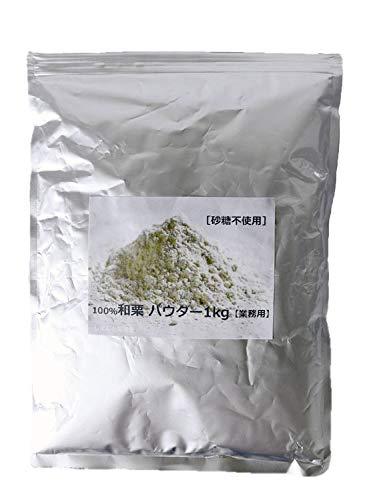[砂糖不使用]和栗100% マロンパウダー 四万十栗パウダー1kg【業務用】■しまんと美野里