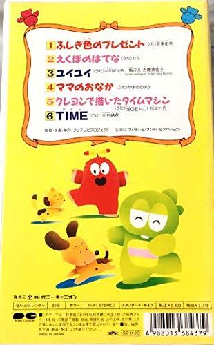 『ひらけ!ポンキッキ最新ヒットコレクション (1)[VHS]』の1枚目の画像