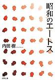昭和のエートス (文春文庫)