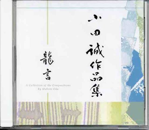 CD 小田誠 龍言 (送料など込)
