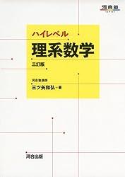 ハイレベル理系数学 三訂版 (河合塾シリーズ)