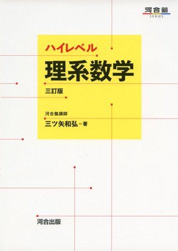河合出版『ハイレベル理系数学 三訂版』