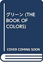 グリーン (THE BOOK OF COLORS)