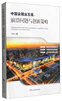 中国会展业发展:前沿问题与创新策略