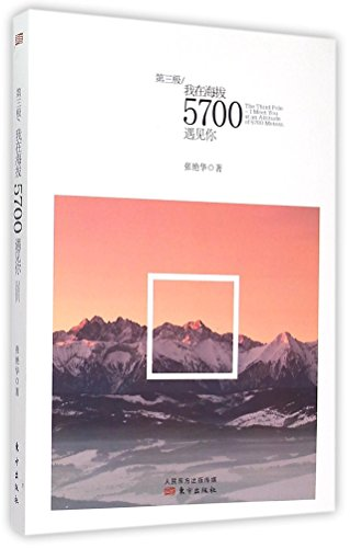 The Third Pole--I Meet You at an Altitude of 5700 Meters (Chinese Edition)