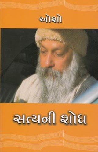 Satyni Shodh (Gujarati Edition) - Gujarati Book