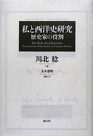 私と西洋史研究:歴史家の役割