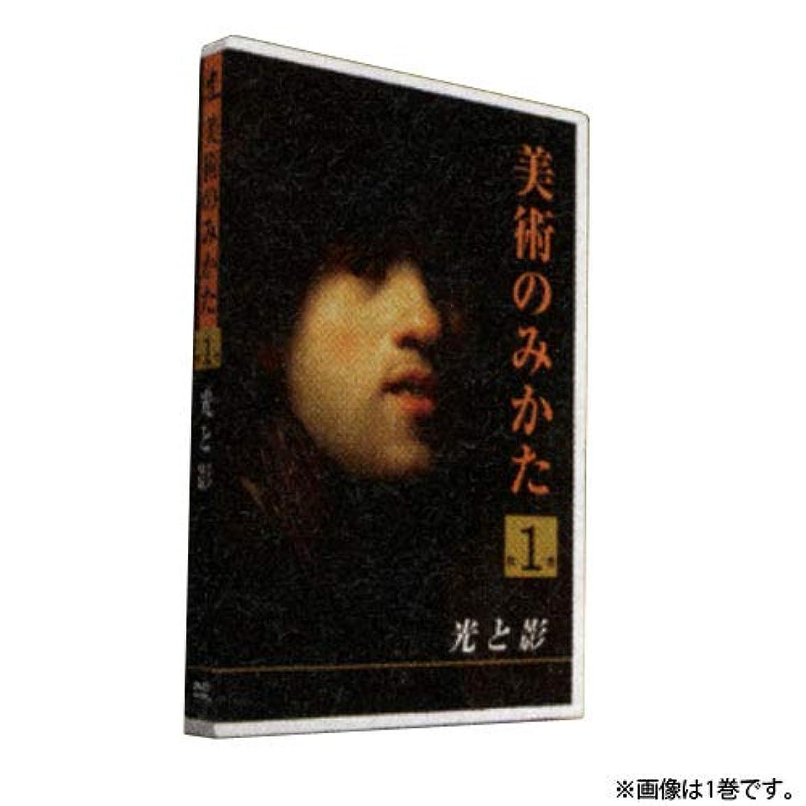 そこ二年生仕様DVD 美術のみかた 4.近代の人間像 B53-1364