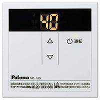 パロマ ガス給湯器リモコン 台所リモコン MC-150 給湯専用