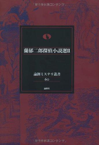 蘭郁二郎探偵小説選〈2〉 (論創ミステリ叢書)の詳細を見る