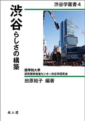 渋谷らしさの構築 (渋谷学叢書)の詳細を見る