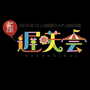 ososakikai's song Festival!