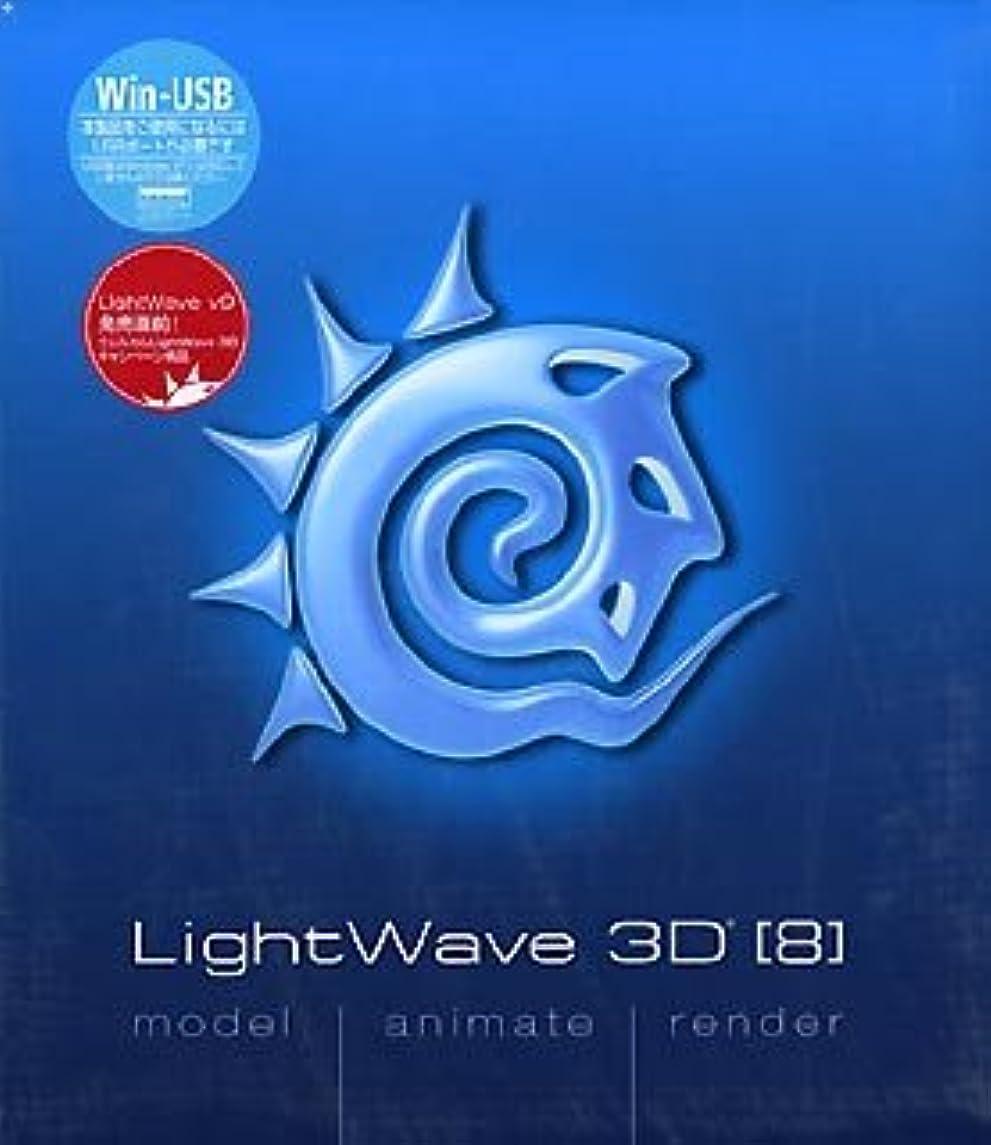 憲法ポルノ圧倒的LightWave 3D [8] Win-USB 日本語版 (製本マニュアル) LW9 無償ダウンロード権利付