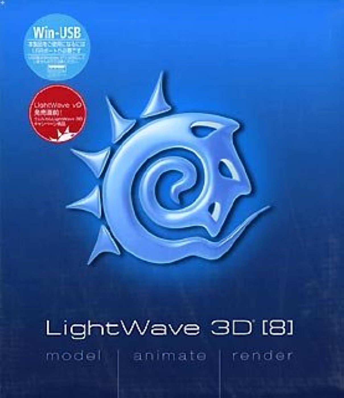 銅津波調整可能LightWave 3D [8] Win-USB 日本語版 (製本マニュアル) LW9 無償ダウンロード権利付