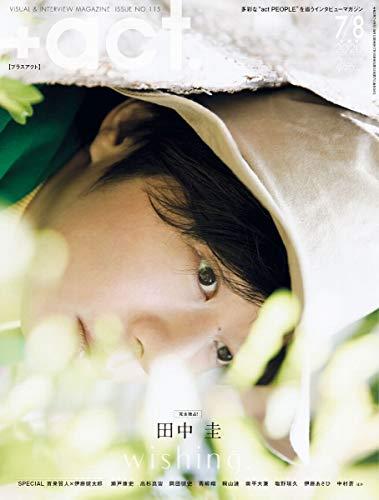 +act. ( プラスアクト )―visual interview magazine 2020年 7・8月合併号