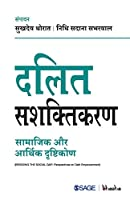 Dalit Sashaktikaran: Samajik aur Aarthik Drishtikon