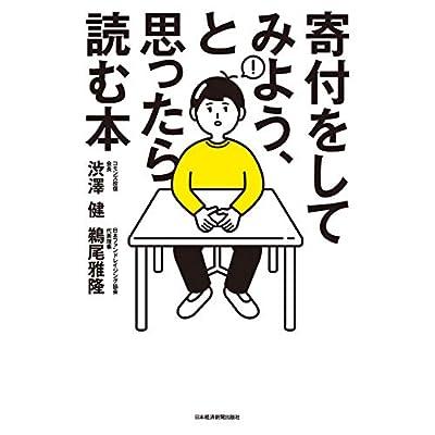 寄付をしてみよう、と思ったら読む本 (日本経済新聞出版)