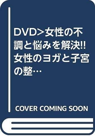 女性の不調と悩みを解決!!女性のヨガと子宮の整体法☆(DVD)☆ (<DVD>)