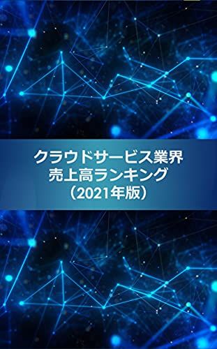 Sales ranking of cloud service (Japanese Edition)