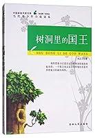中国新锐作家方阵·当代青少年小说读本--树洞里的国王