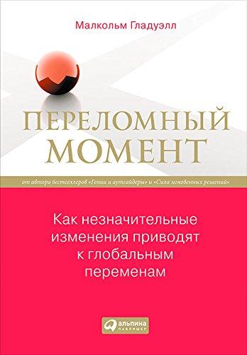 Переломный момент: Как незначительные  изменения приводят к глобальным переменам (Russian Edition)