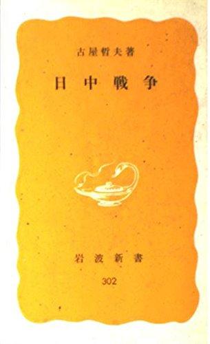 日中戦争 (岩波新書 黄版 302)