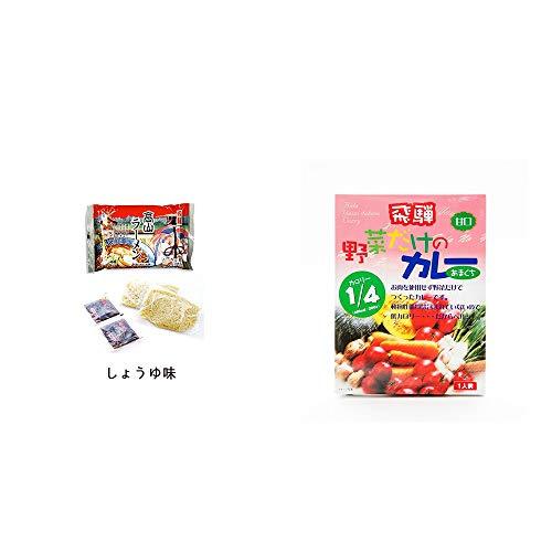 [2点セット] 飛騨高山ラーメン[生麺・スープ付 (しょうゆ味)]・天領食品 野菜だけのカレー 【甘口】 (1食分)