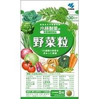 【小林製薬】野菜粒 150粒(お買い得3個セット)