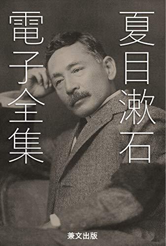 夏目漱石電子全集(全149作品) 日本文学名作電子全集