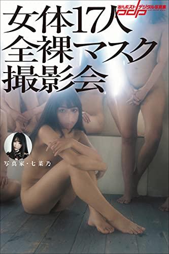 写真家・七菜乃 女体17人全裸マスク撮影会 週刊ポストデジタル写真集