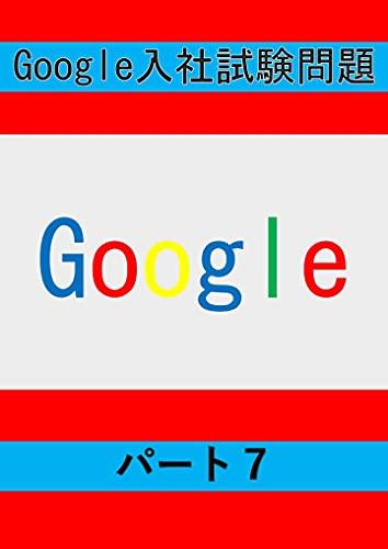 Google入社試験問題7