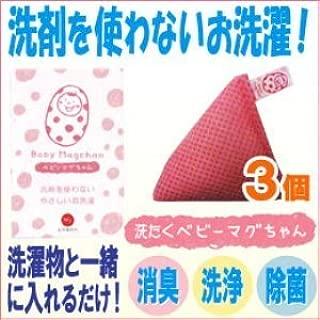 宮本製作所 洗たくベビーマグちゃん ピンク 3個セット