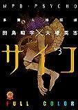 多重人格探偵サイコ フルカラー版(3) (角川コミックス・エース)