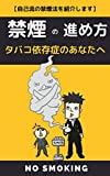 禁煙の進め方(コツ): 煙草(タバコ)依存のあなたへ