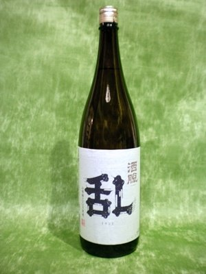 日本酒 普通酒 酒脱 乱 1.8L 玉泉堂酒造