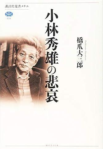 小林秀雄の悲哀 (講談社選書メチエ)