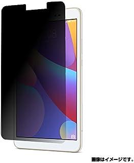 Huawei MediaPad T2 8.0 Pro/LTE (JDN-L01) 8インチ用【のぞき見防止】液晶保護フィルム プライバシー保護タイプ