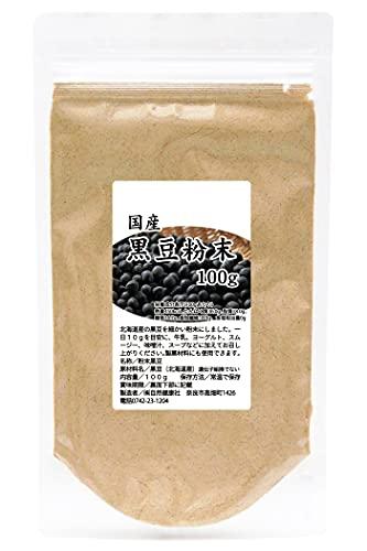 自然健康社 黒豆粉末 100g きな粉 きなこ 国産 無添加 小分け 黒大豆 パウダー チャック付き袋入り