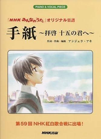 「NHKみんなのうた」 オリジナル楽譜 手紙~拝啓 十五の君へ~ (PIANO & VOCAL PIECE) (Piano & vocal piece)