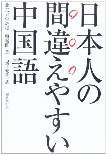 日本人の間違えやすい中国語の詳細を見る