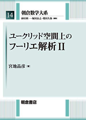 ユークリッド空間上の フーリエ解析II (朝倉数学大系 14)