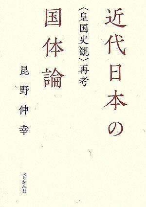"""近代日本の国体論―""""皇国史観""""再考"""