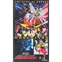 勇者王ガオガイガー S-1 [VHS]